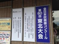9月10日(日)その1:吹奏楽コンクール東北大会 - 吹奏楽酒場「宝島。」の日々