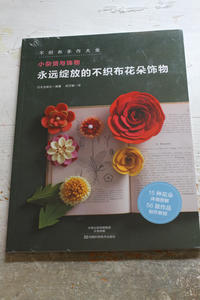 日本ヴォーグ社からの共著本「フェルト花の作り方BOOK (ちいさな雑貨とアクセサリー)」の中国語版が発売されます - ビーズ・フェルト刺繍作家PieniSieniのブログ