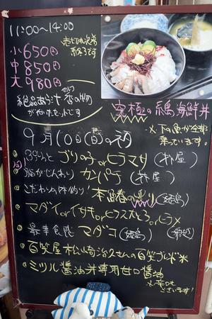 地産地消の海鮮丼志摩の海鮮丼屋 -