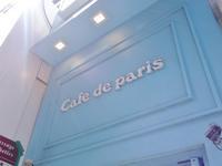 Cafe de paris 明洞店 - 芋タンおかわり!