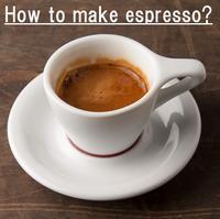 細かいことは気にせず、とりあえずエスプレッソ抽出のハウツー - 【カフェスタイルを生活にプラス】cafe beans +Y