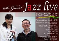 ジャズポップスピアニカ・・・ハウルの動く城 - 阿野裕行 Official Blog