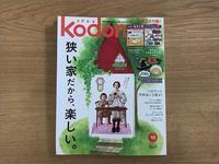 「 kodomoe 2017年10月号 」に掲載していただきました - 片付けたくなる部屋づくり