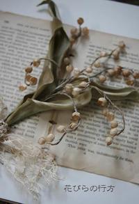 枯れ行く時を止めて~ガラスケースに閉じ込めたスズランの布花 - 布の花~花びらの行方 Ⅱ