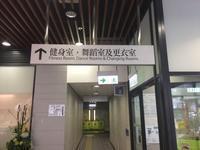 湾仔教室 ダンスルーム (大)について - 香港日本人太極研究会 ~太極拳教室/体験のご案内~