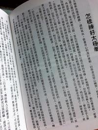 太極拳で膝痛になる? - 香港日本人太極研究会 ~太極拳教室/体験のご案内~
