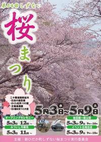 第54回 しずない桜まつり/新ひだか町 - 貧乏なりに食べ歩く 第二幕