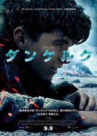 映画「ダンケルク」 - 日々の雑記ノオト