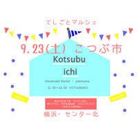 2017.9.23こつぶ市作家様のご紹介(横浜ハンドメイドイベント。YOTSUBAKOにて) - Feb