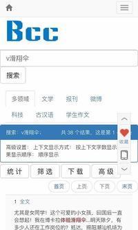 コロケーションの調べ方 - SCせんせーの中国語なんでもノート