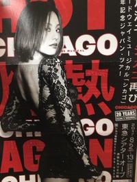 ブロードウェイミュージカル シカゴ 20周年ジャパンツアー@東急シアターオーブ  - mayumin blog 2