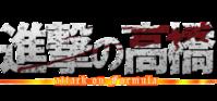 高橋響太、JOY耐参戦! - 新東京フォトブログ