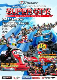 SUPER GT-K 第4戦、公式プログラム(2017.9.16) - 新東京フォトブログ