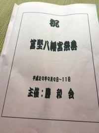 筥堅八幡宮祭典宵祭り「花火・神輿・オフ会」 - ビバ自営業2
