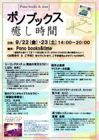 「ポノブックス・癒しじかん」 イベント開催決定!! - はぁ~とcafe @appy happy