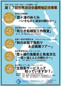 第17回世界湖沼会議開催記念事業を開催します! - ぴゅあちゃんの部屋