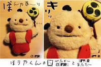 おじいちゃんの形見「ボウヤくん」口直しのオペでキリリ! - maki+saegusa