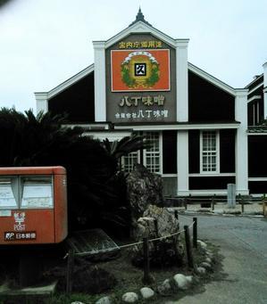 愛知県岡崎市、初上陸 - B級出張日記