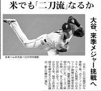 大谷MLB挑戦、グラチャンバレー、日本ハムCS消滅 - 【本音トーク】パート2(ご近所の旧跡めぐりなど)