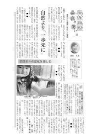 奈良新聞*農村生活泣き笑い(23) - 心身健美!~奈良・奥大和の山里、曽爾村(そにむら)に移住した家族のblog