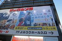 「あしたは最高のはじまり」 カメコレ - ムキンポの exblog.jp