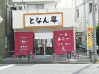 『となん亭』ひばりが丘南口店様 のれん 日よけ幕 - のれん・旗の製作 | 福岡博多の旗屋㈱ハカタフラッグ