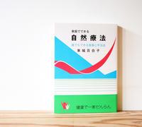 自然療法 / 東城百合子 - bambooforest blog