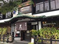 喫茶風見鶏(太宰府市宰府) - 今日は何処まで