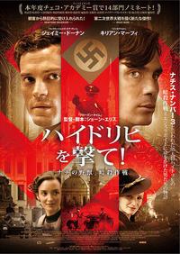「ハイドリヒを撃て! 「ナチの野獣」暗殺作戦」 - ここなつ映画レビュー
