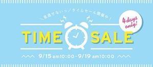★TIME SALE始まりました★ - クロスプラスブログ