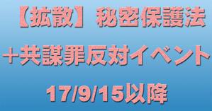 共謀罪+秘密保護法反対イベント 17/9/15以降 - 秘密法と共謀罪に反対する愛知の会