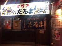 目からウロコ。だるま - ブラボーHIROの食べ歩きロード ~美味しいお店を求めて~