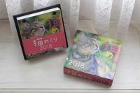「猫めくり2018」カレンダーと吉兆庵「お楽しみ袋」 - きょうだい猫と仲良し暮らし