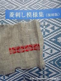 在庫用針山のための刺繍を始める - ロシアから白樺細工