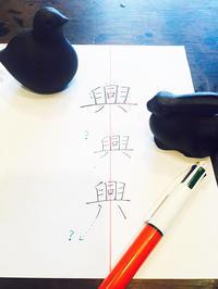 """9/16 ♩佐藤有希のあさラテ♩ """"興""""  - fu-de-sign*文字日和*"""