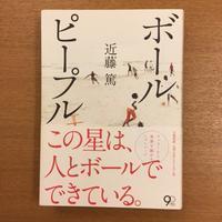 近藤篤「ボールピープル」 - 湘南☆浪漫