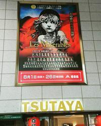 「レ・ミゼラブル2017福岡公演in博多座」観劇記 - 平太郎独白録 親愛なるアッティクスへ