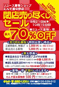 ☆移転閉店セール☆2会場で開催です! - たんす屋中野店スタッフブログ ~着道楽~