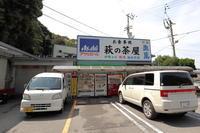 萩の茶屋 - にゃお吉の高知競馬☆応援写真日記+α(高知の美味しいお店)