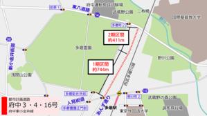 府中3・4・16号府中東小金井線ほか 進捗状況2017 - 俺の居場所2