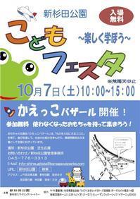 神奈川県横浜市からの開催情報 - かえっこ