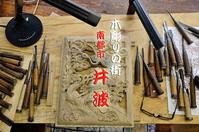 木彫りの町 南砺市 井波 - モンスケ'ず ふぉとぶろぐ