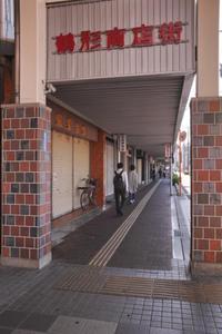 岡山県倉敷市「鶴形商店街」 - 風じゃ~
