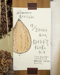 白いちじくと松の実のケーキ - ダイドコ帖