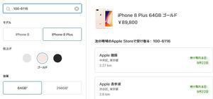 Apple iPhone8/8 Plus 驚くほど売れていない模様 予約せずに発売日購入も余裕か - 白ロム転売法