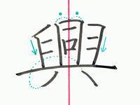 9月16日 - fu-de-sign*文字日和*