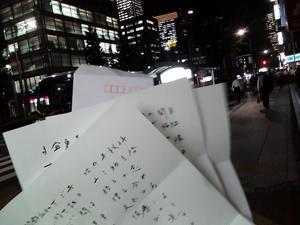 東京出張でした リアルとwebを絡ませる必要性を痛感 - 吹上経理支援を創業した人の日々是つらつら