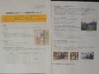 高崎鉄道ふれあいデーのお知らせ - 鉄道写真を、もっと楽しく!
