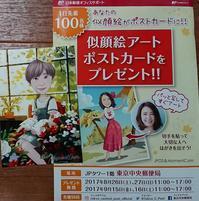 似顔絵アートポストカード - ムッチャンの絵手紙日記