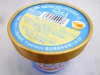 【Pastel】なめらかプリンアイスクリーム - 池袋うまうま日記。